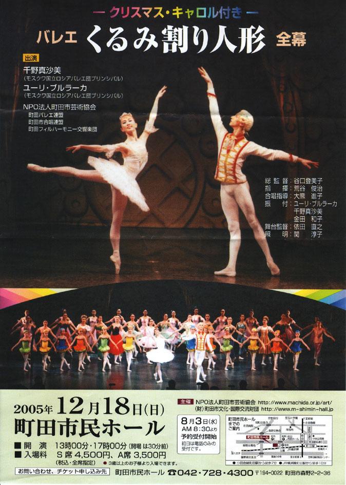Machida Philharmonic Symphony ...